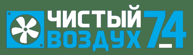 ЧистыйВоздух74.рф
