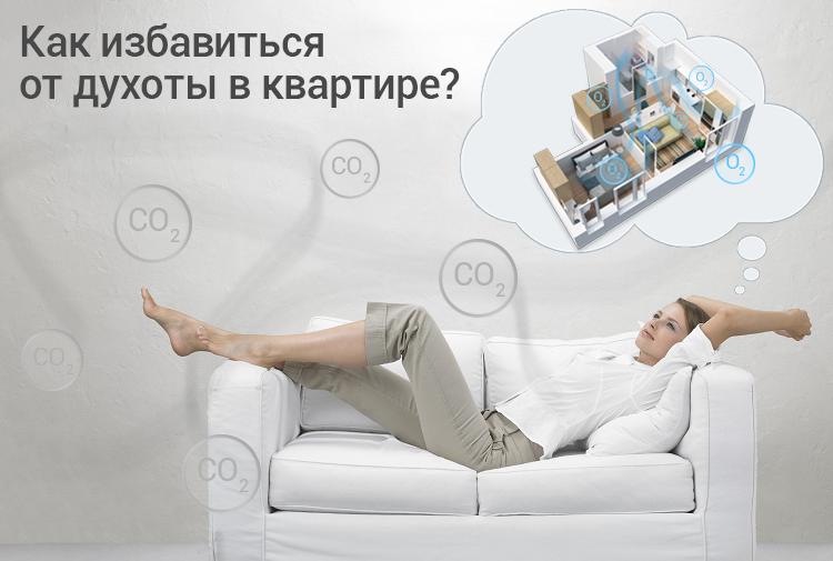 Душно в квартире или доме?